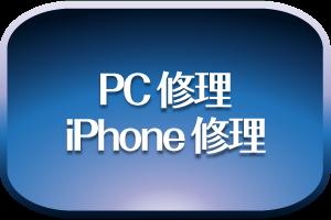 パソコン修理 iPhone修理